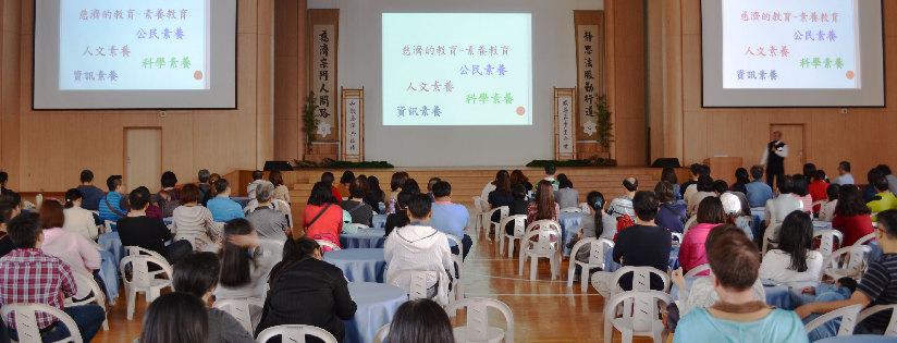 臺南慈濟高中舉辦108年新芽盃國小六年級資賦能力檢測活動,家長參與座談會。(20190116)
