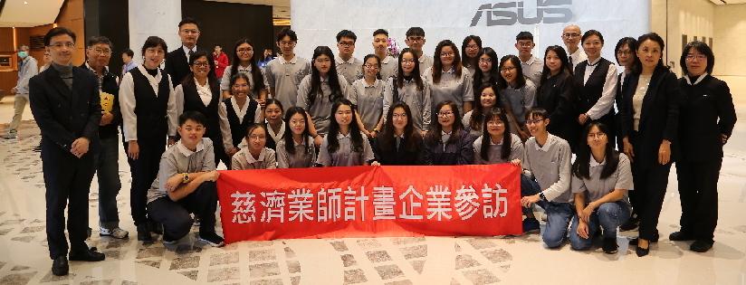 慈大接軌職場,參訪華碩拓展就業媒合視野。(20200121)