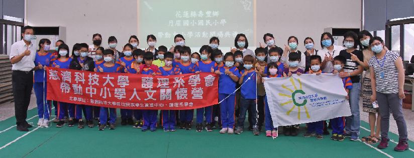 有玩又有學~慈科大教小學生刷牙菸檳酒防治。(20200622)