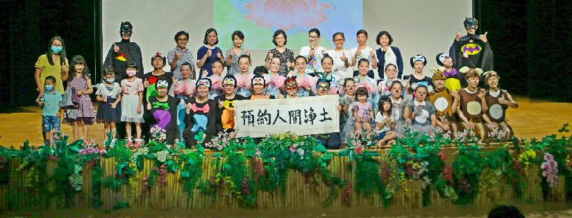 生活落實環保~慈科大呈現兒童劇預約人間淨土。(20200828)